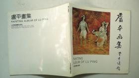 1991年北京美术摄影出版社出版发行《卢平画集》画册一版一印精装签赠