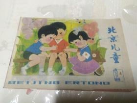 1979年(北京儿童)4期