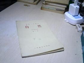 高级小学课本 自然 第一册