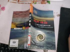涛声神曲:海洋神话与海洋传说