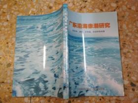 广东沿海赤潮研究