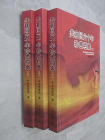 共和国六十年珍贵档案   (全三册)