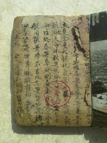 中医手抄本     药方    验方    Y10