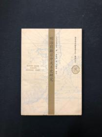 明治前期日中关系史研究