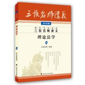 司法考试三校名师讲义 理论法学 三校名师 组编 正版 9787562057680 书店