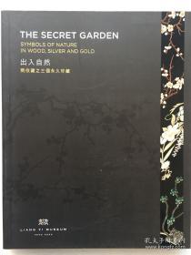 the secret garden  liang yi museum  两依藏之三个永久珍藏: 家具 银器 化妆盒  冯耀辉