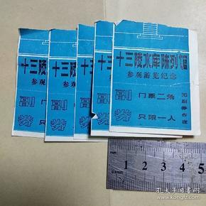 十三陵水库陈列馆参观游览纪念门票 5枚合售 胶水粘在一起