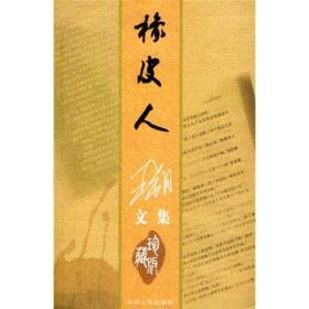 橡皮人(王朔文集珍藏版 全一册)