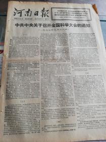 【报纸】河南日报 1977年9月23日【中共中央关于召开全国科学大会的通知】【康克清:毛主席率领我们走妇女彻底解放的道路】【高歌猛进】【孔切主席等离开北京到达韶山参观访问】