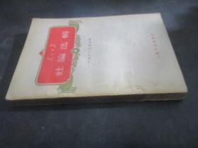 人民日报社论选辑(1960年第4期)