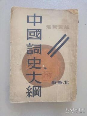 中国词史大纲 北新版 1933年初版