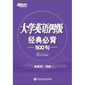 大学英语四级经典500句 俞敏洪 正版 9787560543567 书店