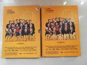 企业家修炼  (12张VCD光碟    第八届学习型中国---世纪成功论坛(原价:698元)