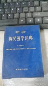 袖珍英汉医学词典