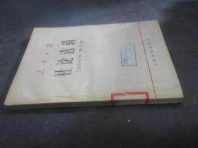 人民日报社论选辑1965/6