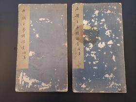《王文治書焦山唱和詩》清代精拓本經折裝兩冊全 開本闊大 流傳稀少