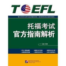 托福考试官方指南解析 金鑫 正版 9787561935279 书店
