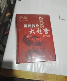 医药行业大趋势 2017 精装(全新未开封)