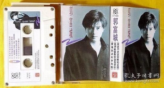 磁带               郭富城《我是不是该安静地走开》1992