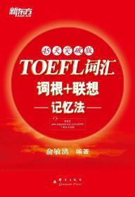TOEFL词汇词根+联想记忆法 45天突破版 俞敏洪著 正版 9787802564671 书店