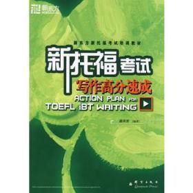 新托福考试作高分速成 陈向东 正版 9787800808494 书店