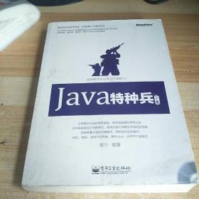 Java 特种兵上册