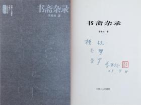 """當代國學大師、享""""國寶""""之譽者 季羨林2007年 簽贈《書齋雜錄》一冊(鈐印:季羨林;中國工人出版社 2007年版)  HXTX101439"""