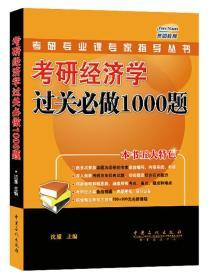 考研经济学 过关必做1000题 沈朦 正版 9787511432902 书店