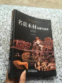 名贵木材收藏与鉴赏(珍稀华美)