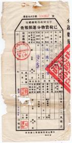 茶专题----新中国税证----1955年安徽省旌德县税务局,茶叶