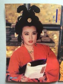 北影画报  刘晓庆 张国立  邓婕   吕绣菱