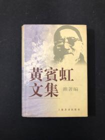 黄宾虹文集――杂著编