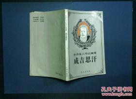 世界名人传记画库:成吉思汗