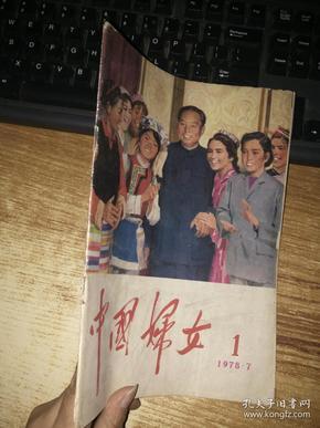 中国妇女1978年7月【第1期】