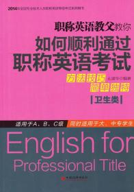 职称英语教父教你如何顺利通过职称英语考试 卫生类 么建华 正版 9787513620888 书店