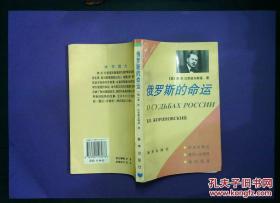 俄罗斯的命运 俄 弗沃日里斯诺夫斯基 新华出版社 1995年一版一印