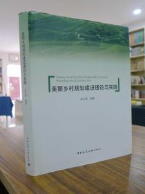 美丽乡村规划建设理论与实践——徐文辉 编著