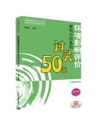 环境影响评价案例分析基础过关50题 何新春 正版 9787511122322 书店