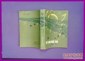 军旅情话 蒋学道 文化艺术出版社 1987年一版一印
