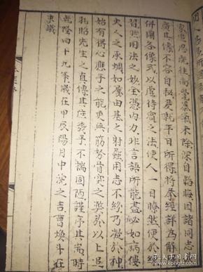 清代乾隆武术大师张孔昭述、曹焕斗撰武功秘籍、拳经、正宗少林功法精髓
