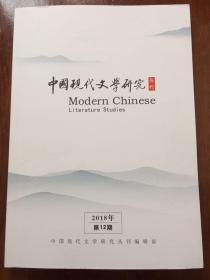中国现代文学研究丛刊 2018年第12期