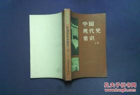 中国现代史常识 上册
