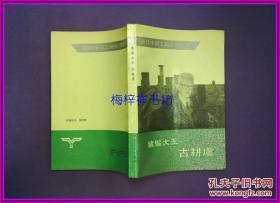 近代中国工商经济丛书 猪鬃大王-古耕虞