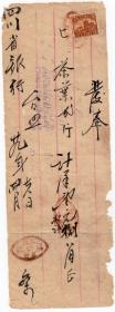 茶专题---民国发票单据-----民国29年4月四川省万县鸿发盛
