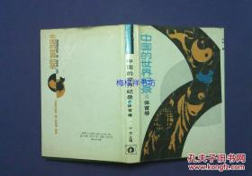 中国的世界纪录 体育卷 精装 1987年一版一印