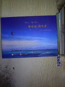 塔希提,我的爱:远行法属波利尼西亚