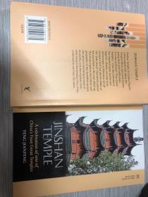 JINSHAN TEMPLE 金山寺  赠品区( 活动特价书籍,在本店成交一单后即可享受活动一元书籍每单限购一本可以叠加)
