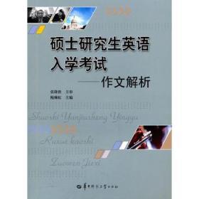 作文解析-硕士研究生英语入学考试 鲍琳虹 正版 9787562245612 书店