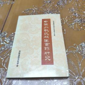 中国少数民族图书馆研究