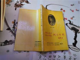 赵敬之烈士牺牲四十周年纪念专辑(签赠本)